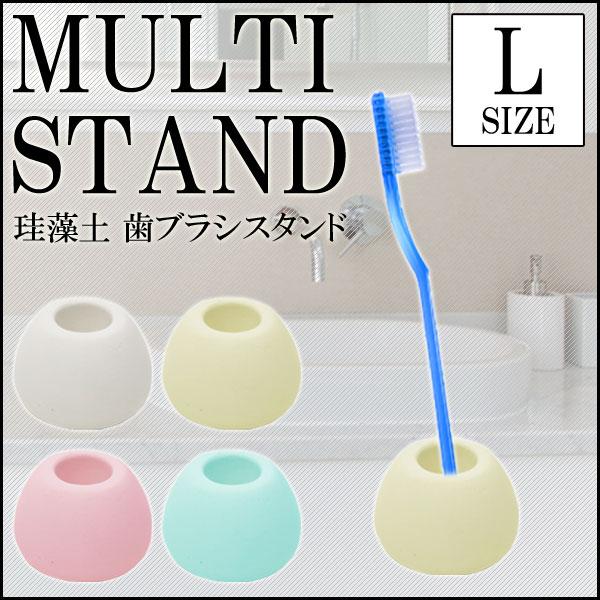 珪藻土 歯ブラシスタンド Lサイズ