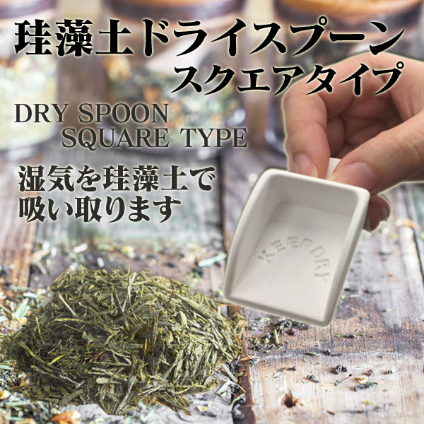 珪藻土ドライスプーン【スクエアタイプ】 HZ-KSDSSQ001