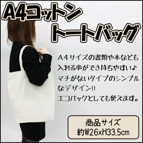 A4コットントートバッグ