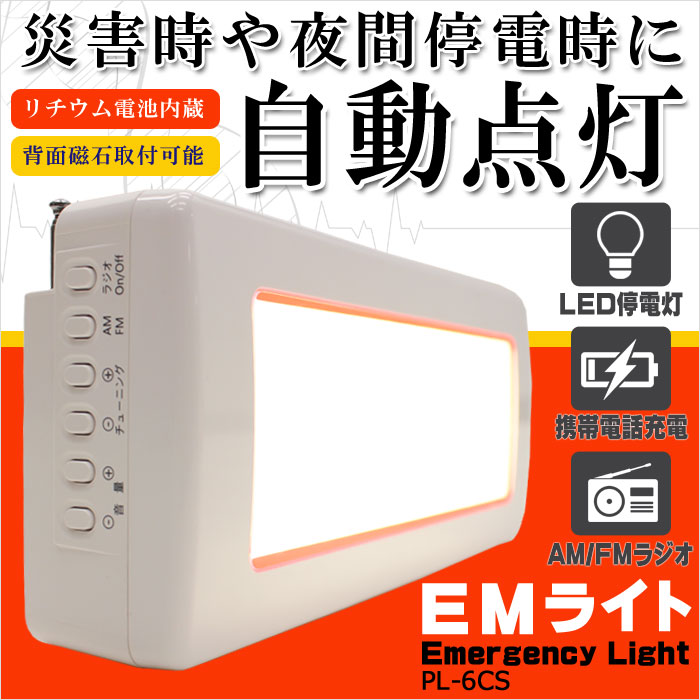 EMライト Emergency Light RL-6CS