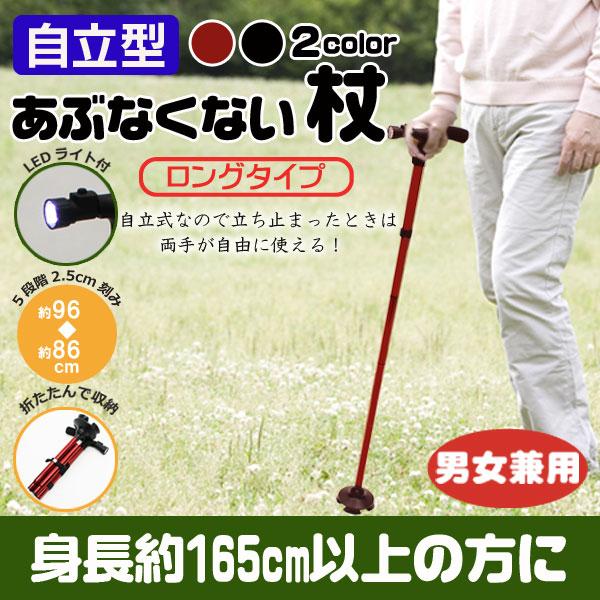 自立型 あぶなくない杖【ロングタイプ】