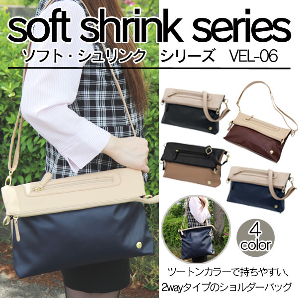 【vivid esse】soft shrink series ショルダーバッグ VEL-06
