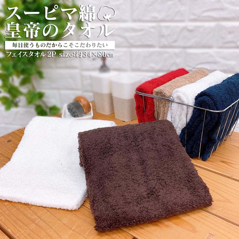 世界3大コットン スーピマ綿「皇帝のタオル」フェイスタオル2P