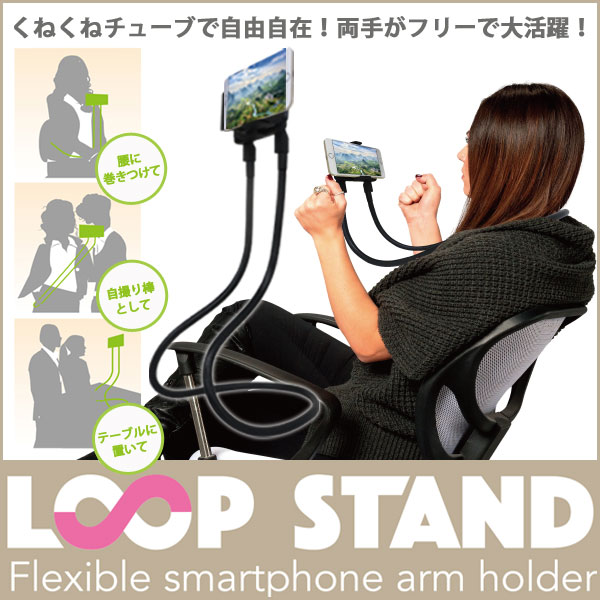 LOOP STAND(ループ スタンド)