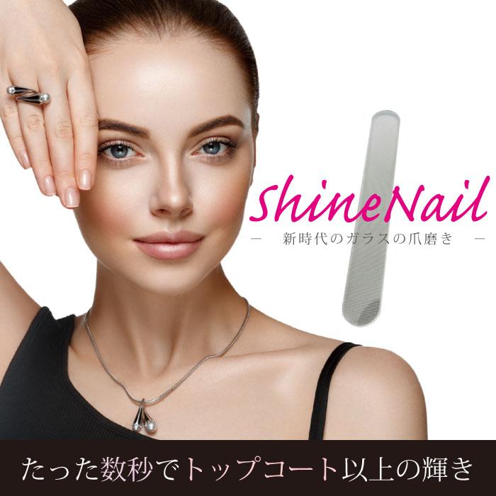 shineNail(シャインネイル) TMSN001