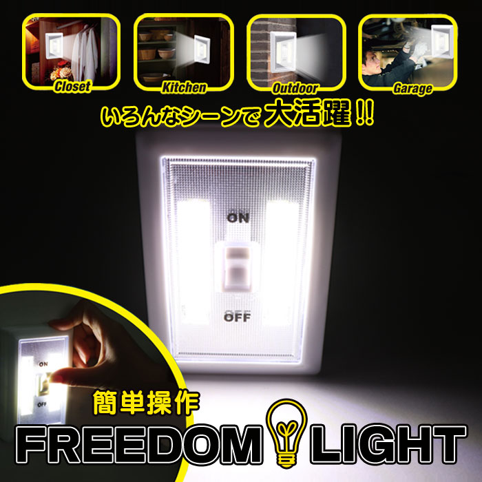 FREEDOM LIGHT(スイッチ型 COB-3WLEDライト)