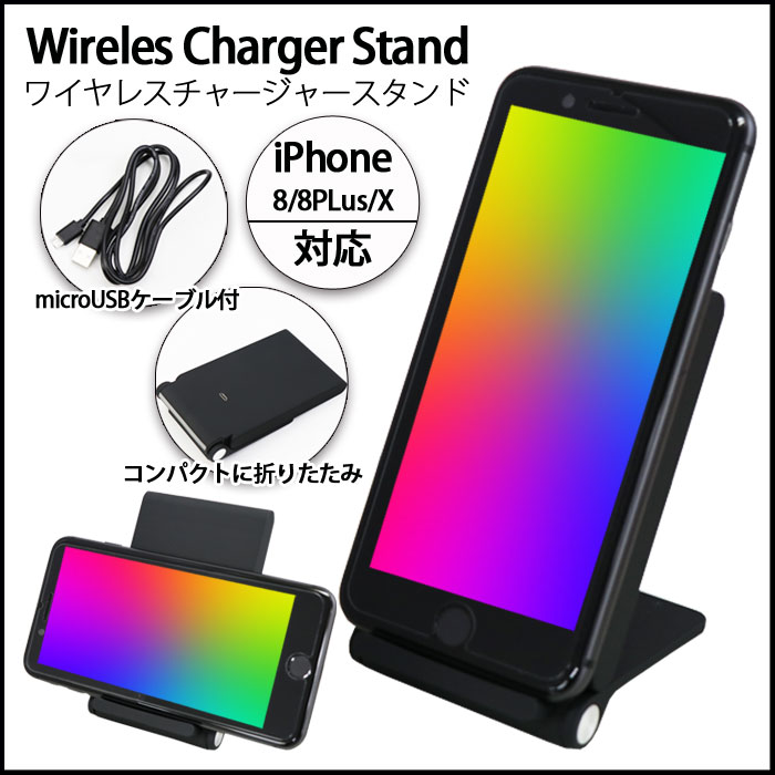 Wireles Charger Stand ワイヤレスチャージャースタンド WCS-001