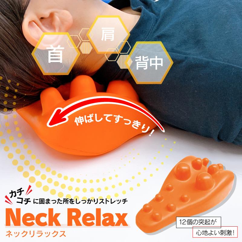 Neck Relax(ネック リラックス)