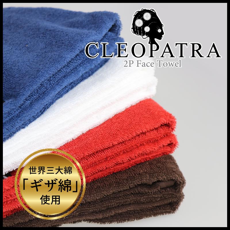 世界3大コットン GIZA綿使用「クレオパトラ」フェイスタオル 2P