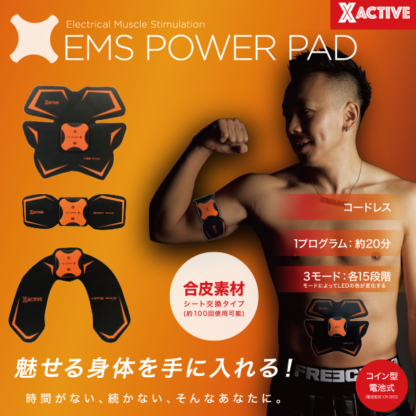 電池式 PU EMS POWER PAD