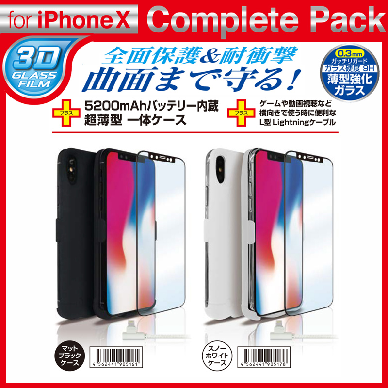 Complete Pack for iPhoneX(iPhoneX用コンプリートパック)