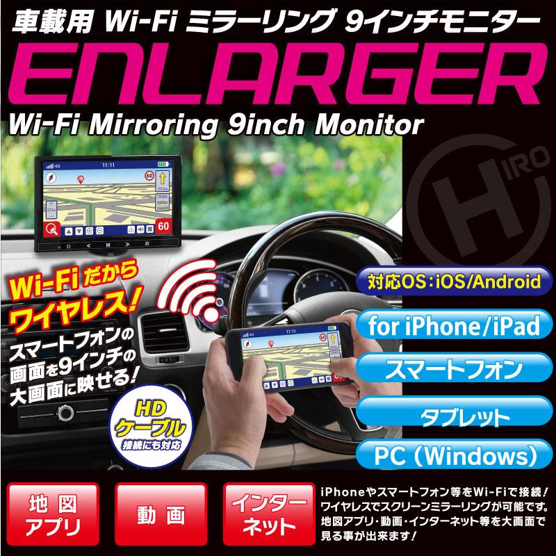車載用 Wi-Fi ミラーリング 9インチモニター ENLARGER EL-WF001