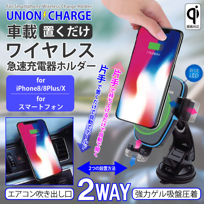 UNION CHARGE(ユニオン チャージ) UC-WH001