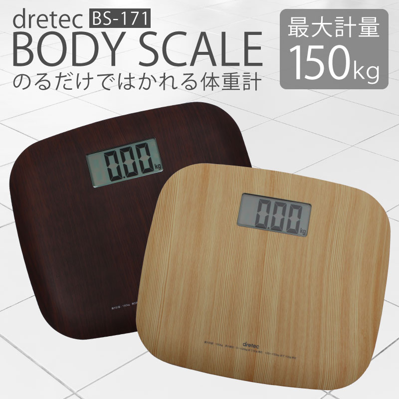 dretec BODY SCALE BS-171
