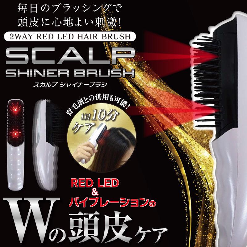 SCALP SHINER BRUSH(スカルプシャイナーブラシ)