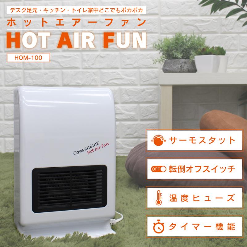 ホットエアーファン HOM-100