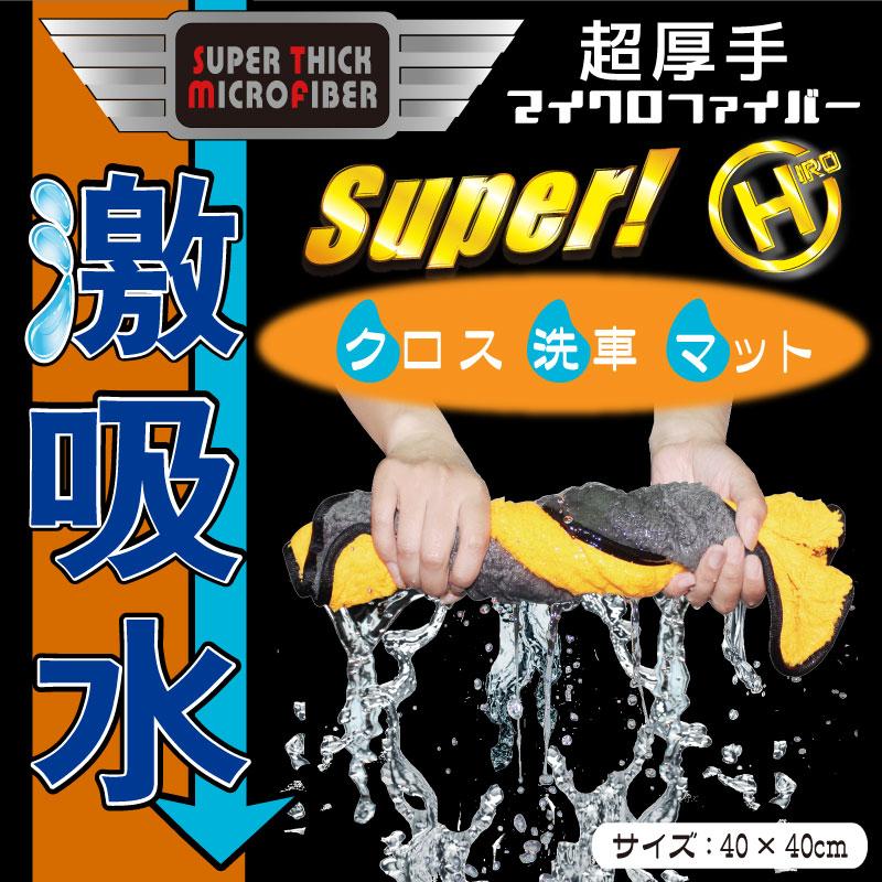 超厚手マイクロファイバー 激吸水