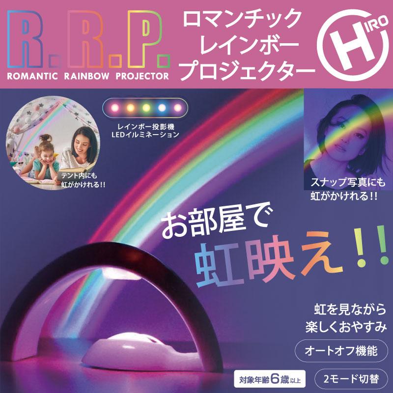 【R.R.P.】ロマンチック レインボー プロジェクター HRRP-001