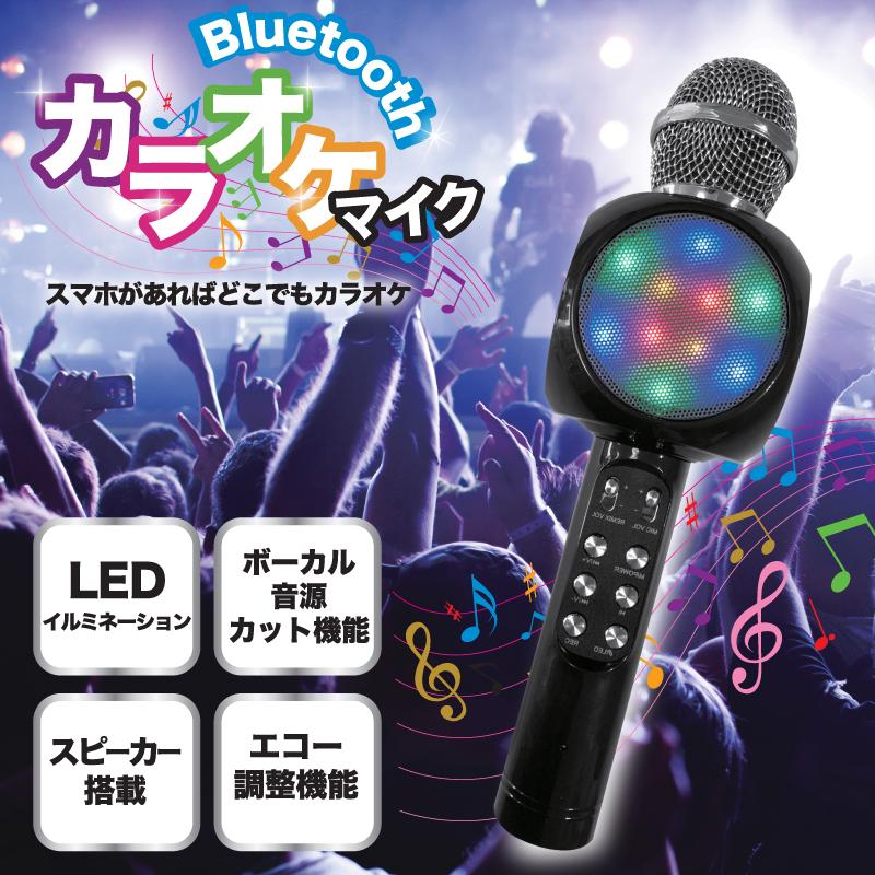 Bluetooth カラオケマイク HDL20015
