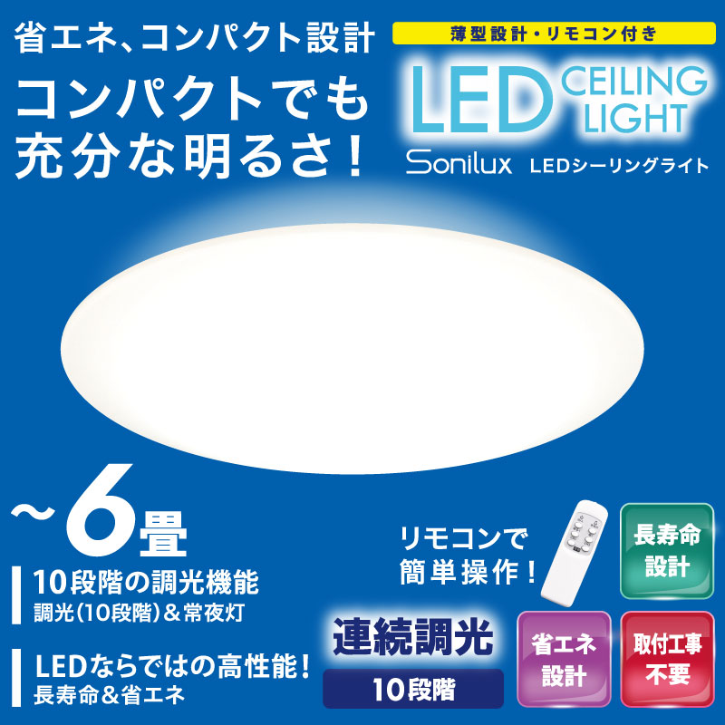 Sonilux LEDシーリングライト 〜6畳用 HLCL-001