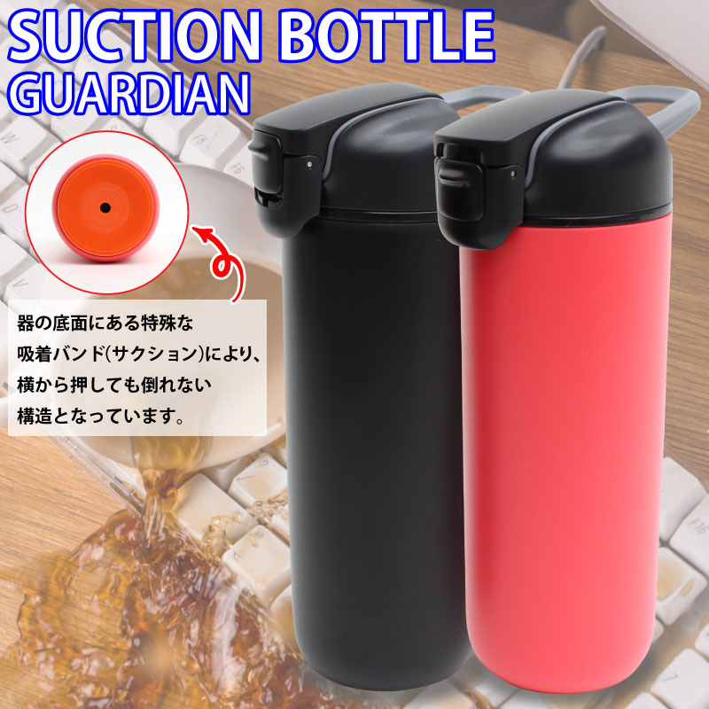 GUARDIAN SUCTION BOTTLE サクションボトル 400mL SP-G
