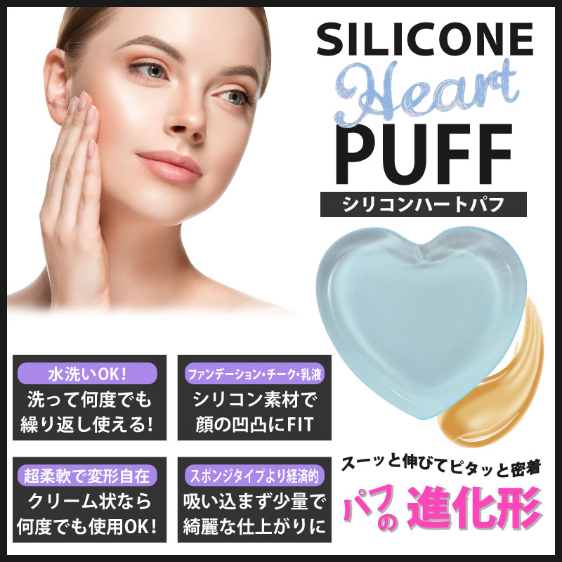 SILICONE Heart PUFF(シリコンハートパフ)