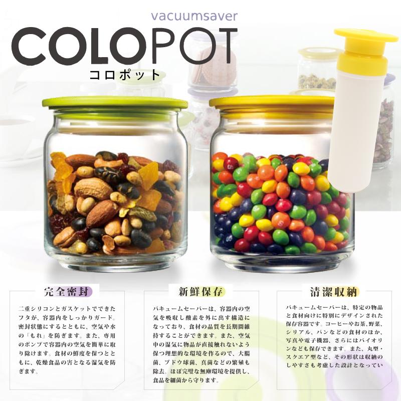 食品保存容器 バキュームセーバー コロポット 500ml 2点セット