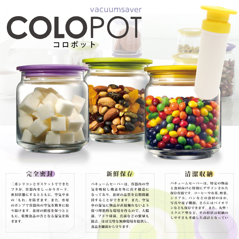 食品保存容器 バキュームセーバー コロポット 500ml 3点セット