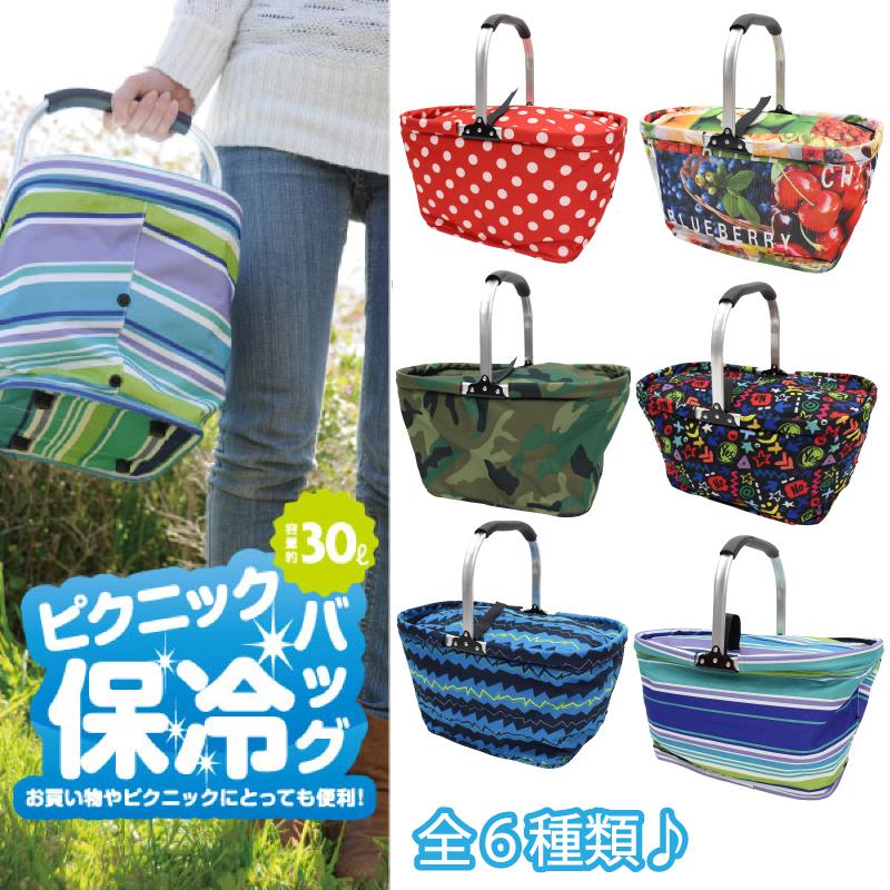 お買い物やピクニックに便利! ピクニック保冷バッグ 30L(大)