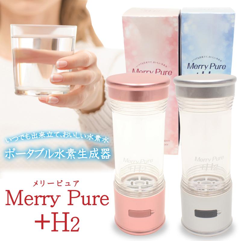 ポータブル水素生成器 Merry Pure +H2