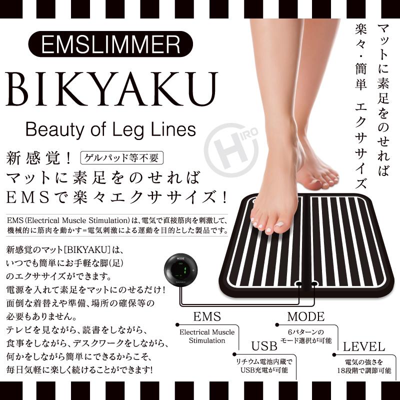 EMSLIMMER BIKYAKU(足用EMS) ES-BK001