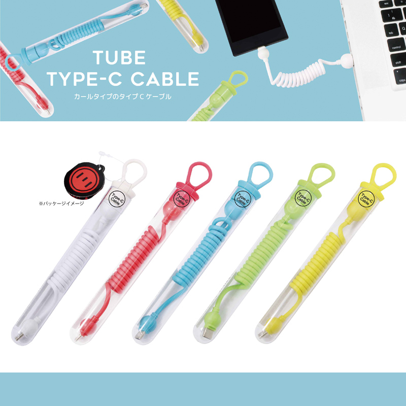 TUBE Type-C Cable CK-C08【5色展開】