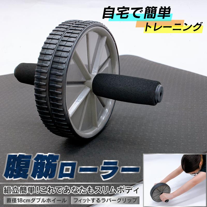腹筋ローラー PRD190205