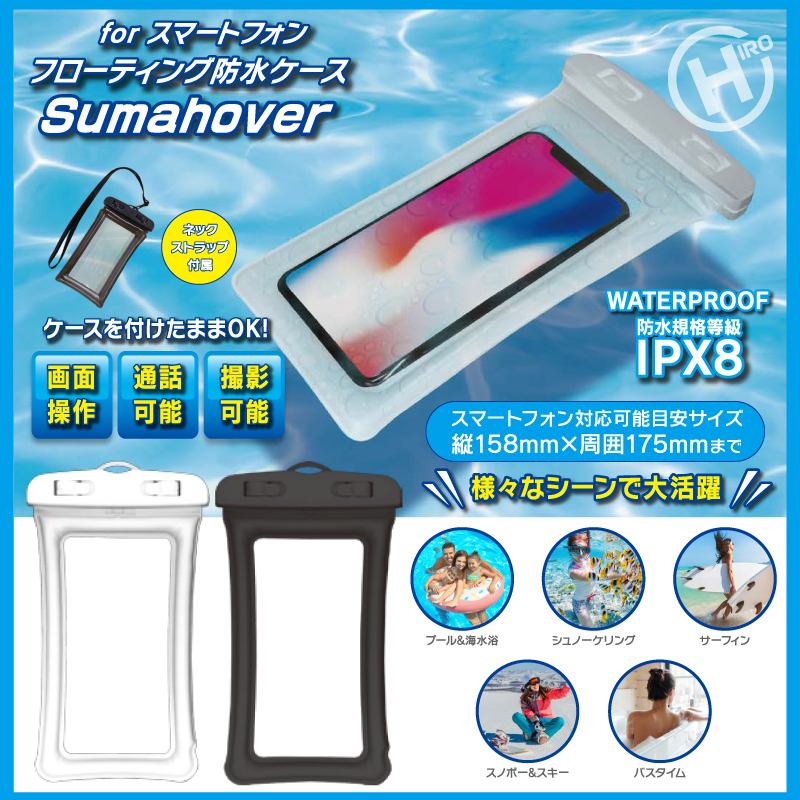 <font color=red>【値下げしました】</font>for スマートフォン フローティング防水ケース Sumahover
