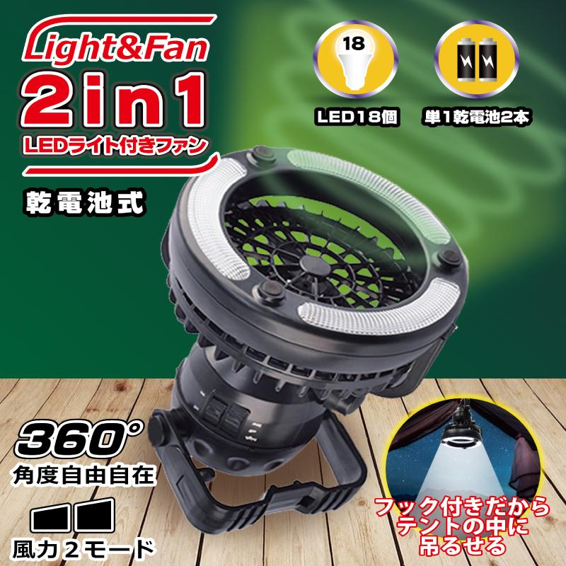 2in1 LEDライト付きファン DLFSD19044BK