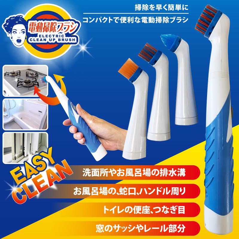 電動掃除ブラシ PRD190203