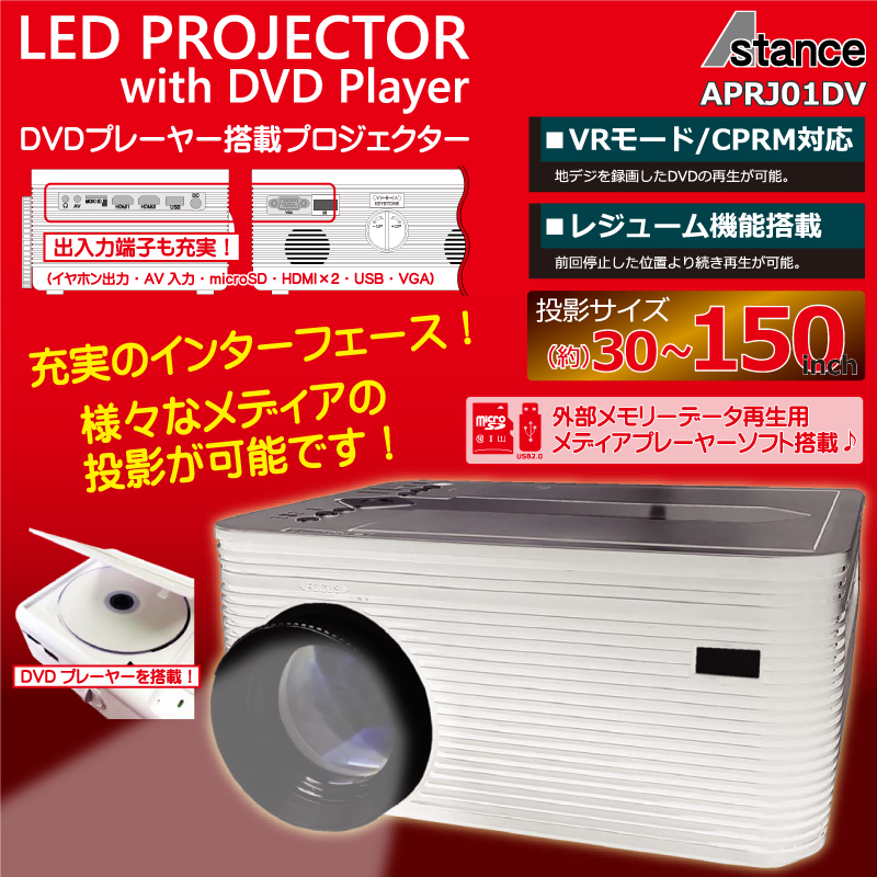 LED PROJECTOR with DVDPlayer DVDプレーヤー搭載プロジェクター