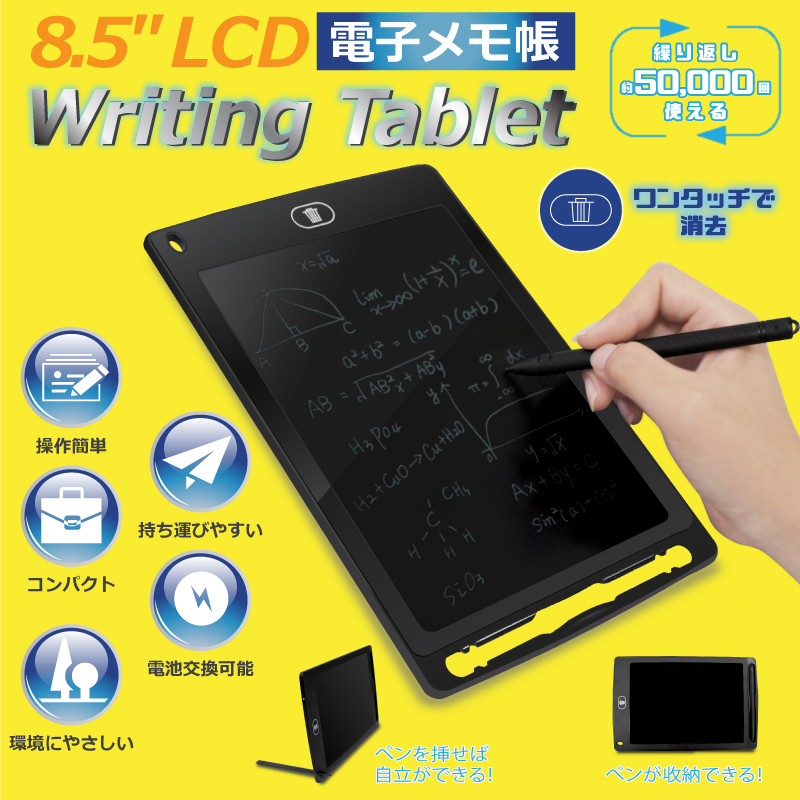 8.5 LCD電子メモ帳 Writing Tablet