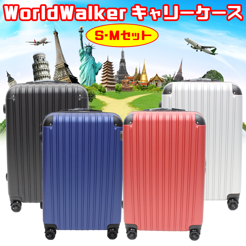 WorldWalker キャリーケース SMセット