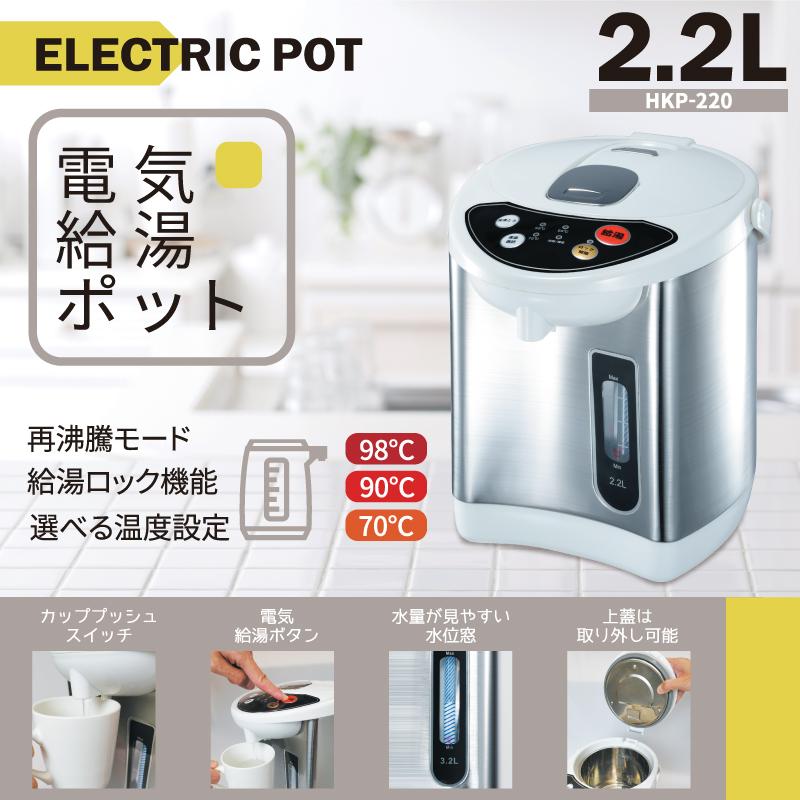 電気ポット HKP-220