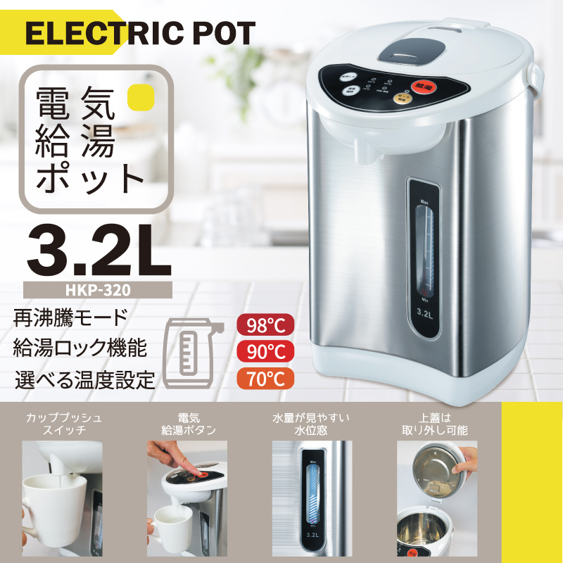 電気ポット HKP-320