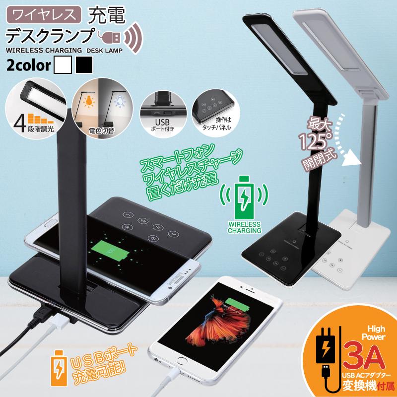 ワイヤレス充電デスクランプ HCED-WCES