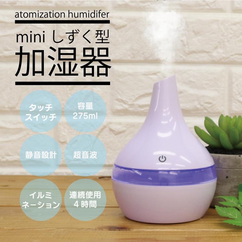 ミニしずく型加湿器 HCED-MKS