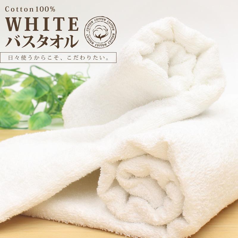 コットン100% ホワイト バスタオル WBT001