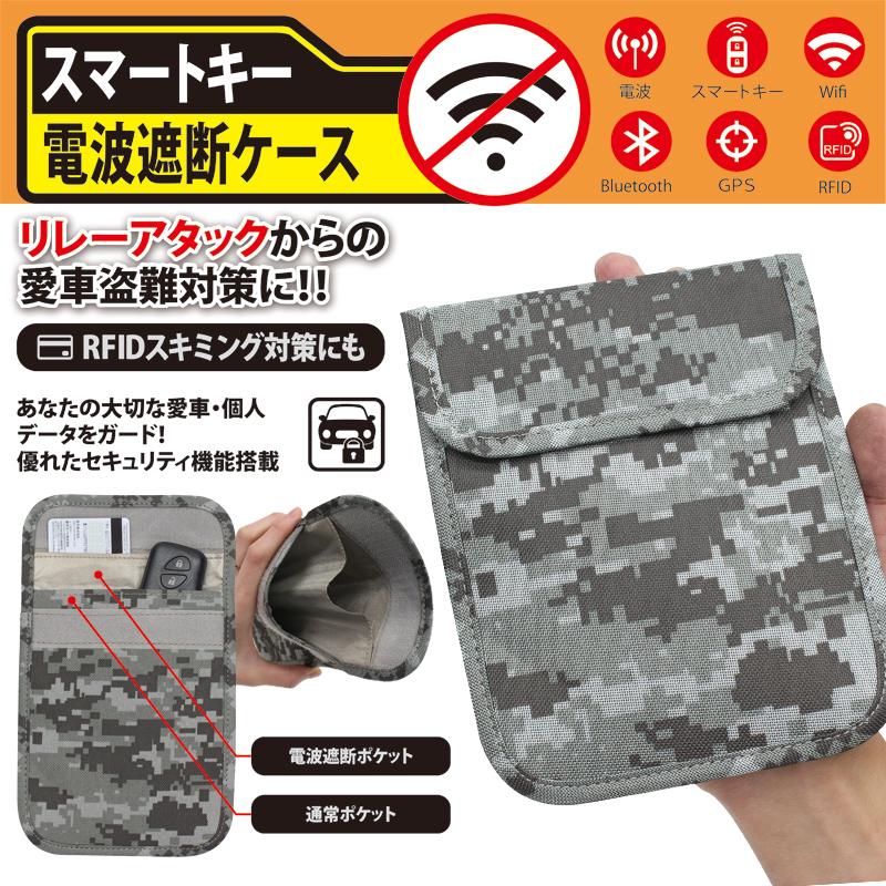 スマート電波遮断ケース DLPBB19139 カモフラ