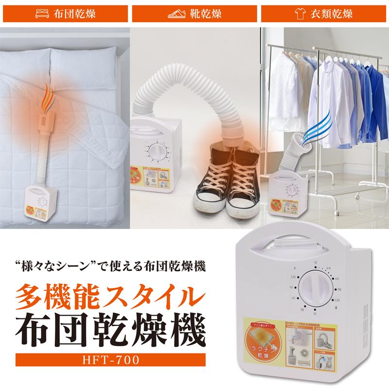 多機能スタイル布団乾燥機 HFT-700