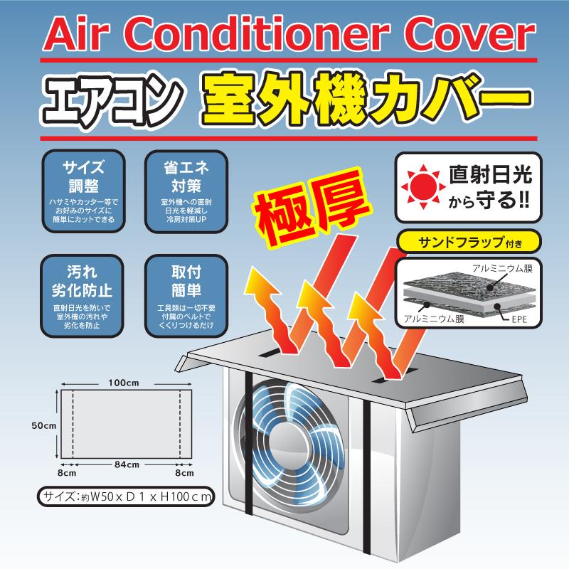 エアコン室外機保護カバー 極厚 DLKTZ20020-1