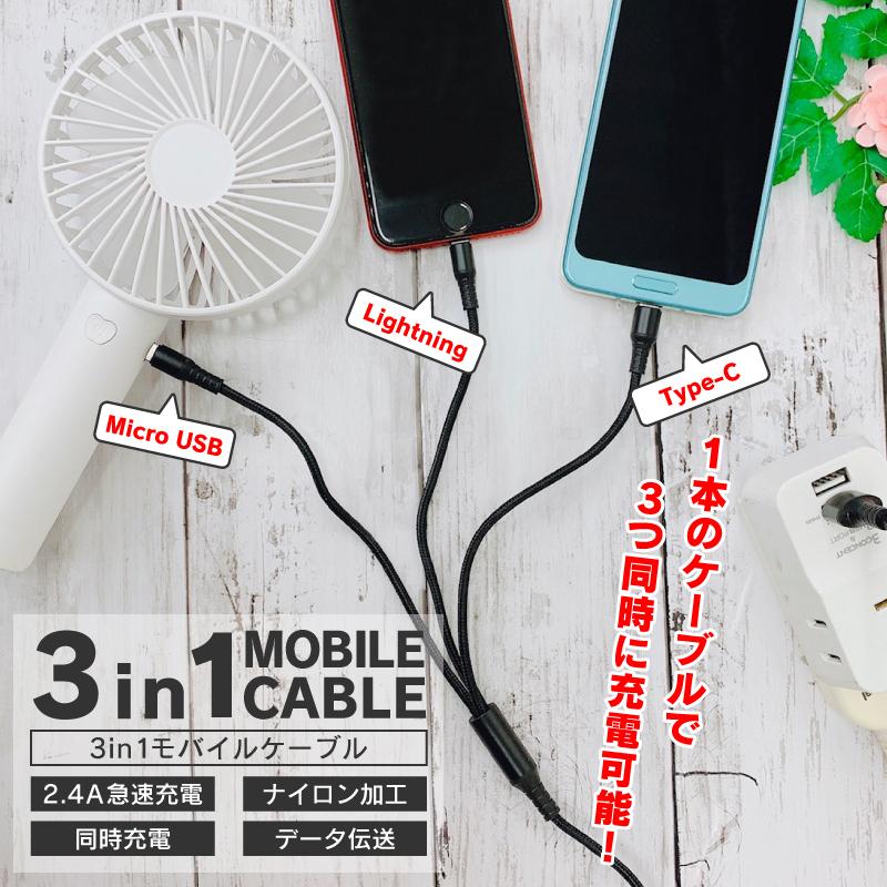 【3本同時にデータ通信可能!】 3in1モバイルケーブル