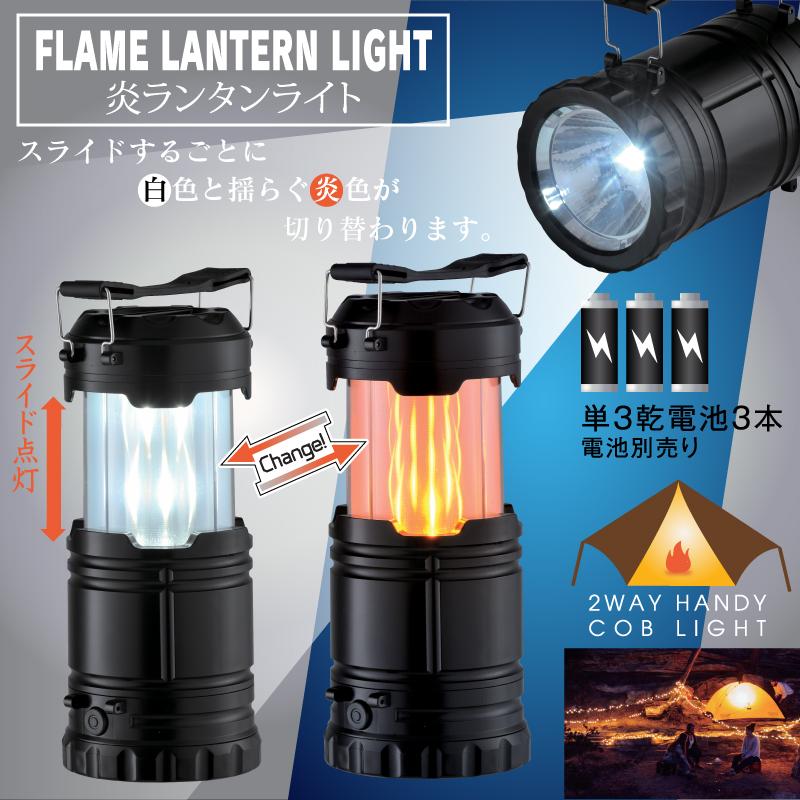 炎ランタンライト DLHYD20108