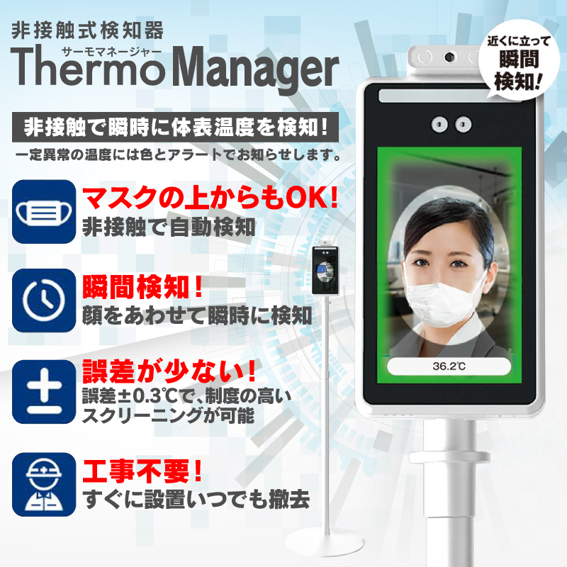 Thermo Manager サーモマネージャー 非接触式検知器 TOA-TMN-1000